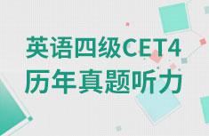 英语四级CET4历年真题听力