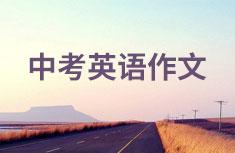 中考英语作文